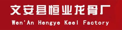 河北轻钢龙骨厂家-文安县恒业龙骨厂